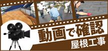 沼津市、伊豆市、富士市、伊豆の国市やその周辺のエリア、その他地域の屋根工事を動画で確認