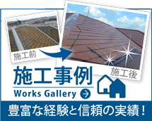 沼津市、伊豆市、富士市、伊豆の国市やその周辺のエリア、その他地域の施工事例