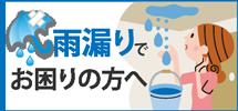 沼津市、伊豆市、富士市、伊豆の国市やその周辺エリアで雨漏りでお困りの方へ