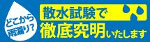 沼津市、伊豆市、富士市、伊豆の国市やその周辺エリアの雨漏り対策、散水試験もお任せください