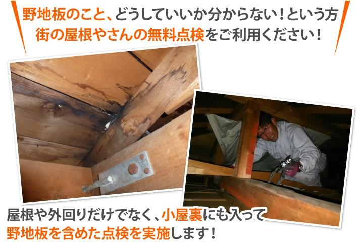 野地板のこと、どうしていいか分からない!という方 街の屋根やさんの無料点検をご利用ください!屋根や外回りだけでなく、小屋裏にも入って 野地板を含めた点検を実施します!