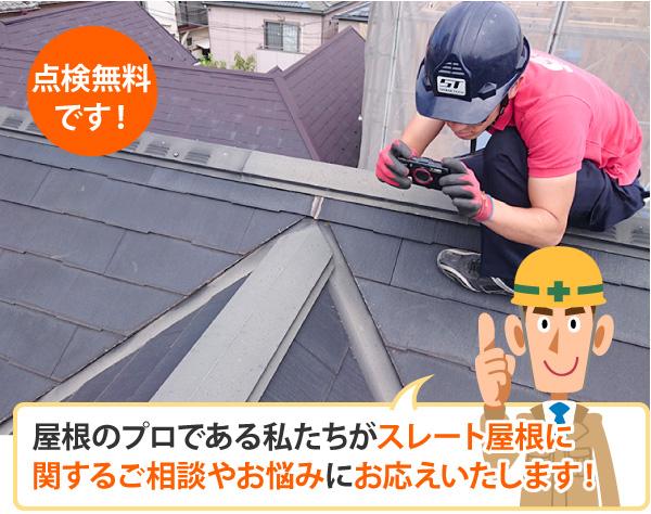 スレート屋根に関するご相談やお悩みにお応えいたします