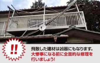 飛散した建材は凶器にもなります。 大惨事になる前に全面的な修理を 行いましょう