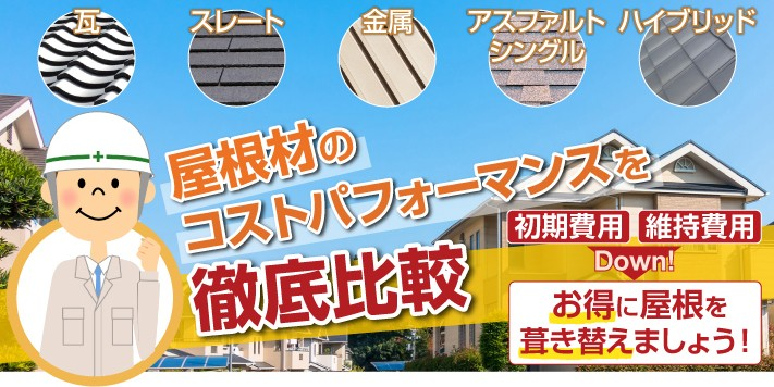 屋根材のコストパフォーマンス徹底比較