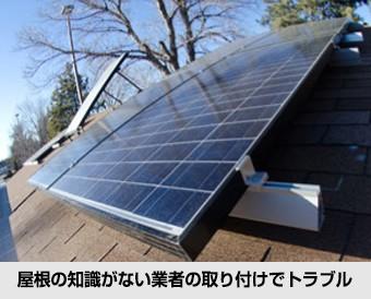 屋根の知識が無い業者による太陽光発電設置は不具合を生じさせる可能性も