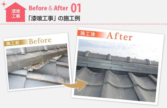 漆喰工事Before&After01:「漆喰工事」の施工例