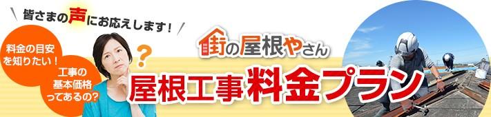 街の屋根やさん 屋根工事料金プラン