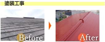塗装工事のBefore&After