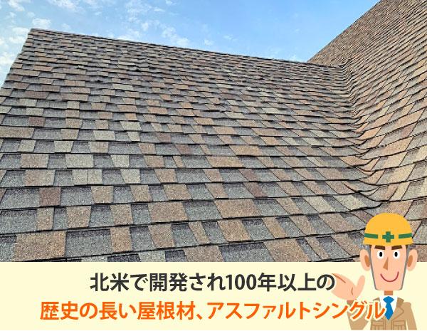 100年以上の長い歴史を持つ屋根材アスファルトシングル