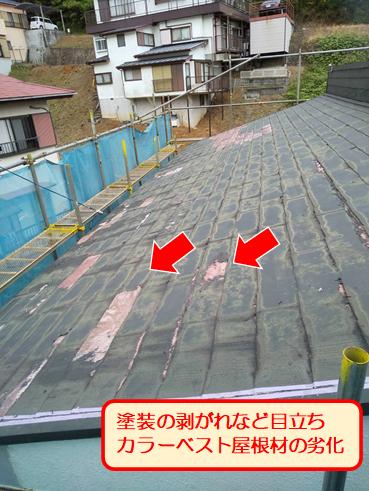 函南町屋根塗膜劣化
