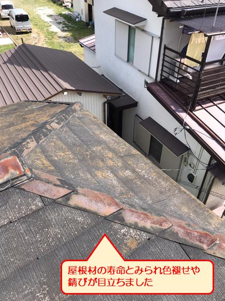沼津市スレート屋根材の寿命のため葺き替えによる屋根リフォーム