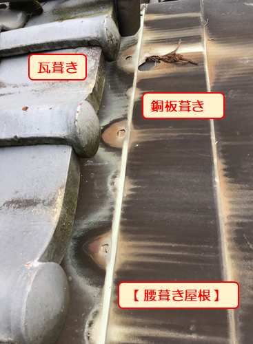 沼津市瓦屋根雨漏り銅板