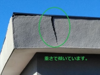 外壁ひび割れ重さで傾き