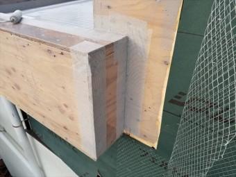 沼津市 屋根木部防水塗装前下地処理