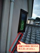 三島瓦屋根雨漏り
