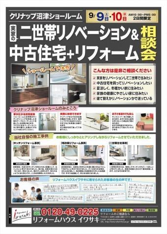 クリナップ相談会2017/9-2
