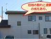 三島市 屋根外壁塗装前