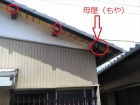 三島市母屋腐食