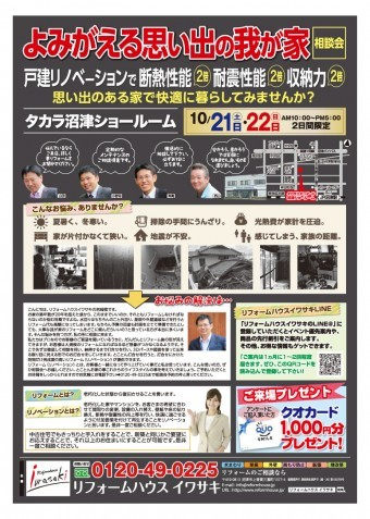 タカラ沼津リフォーム相談会