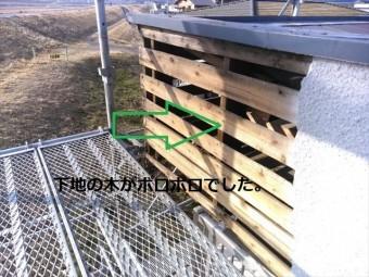 外壁 下地木劣化