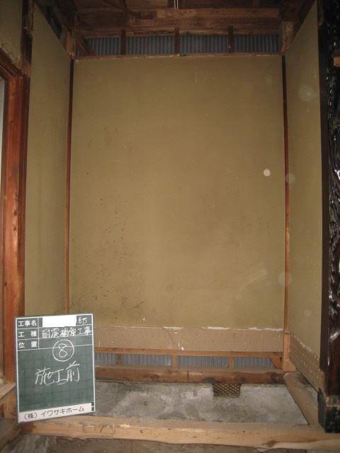 耐震工事前の壁