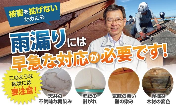 雨漏りの点検・補修は街の屋根やさん沼津店にお任せ下さい