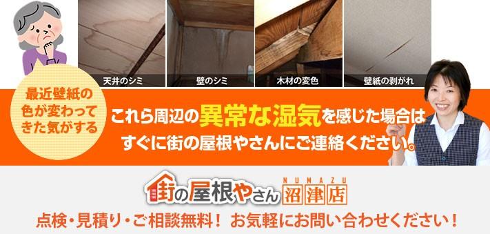 屋根工事のご相談、お見積り、点検なら街の屋根やさん沼津店にお任せ下さい