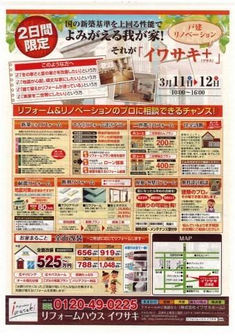 2017-3相談会1
