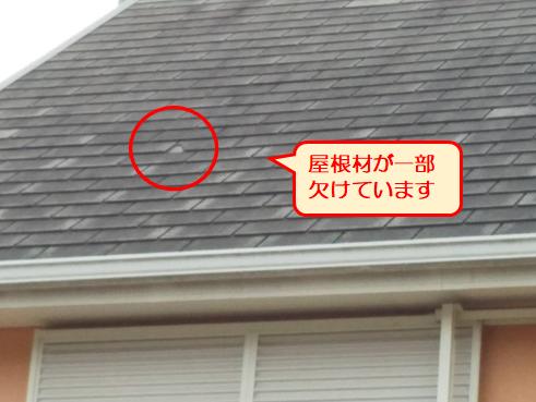 伊豆の国市スレート屋根破損