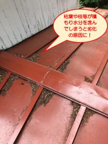 伊豆の国市 屋根枯葉