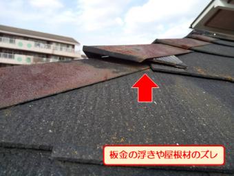 沼津屋根棟板金浮き