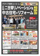 クリナップ相談会2017/9-1