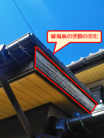 裾野破風板塗膜劣化