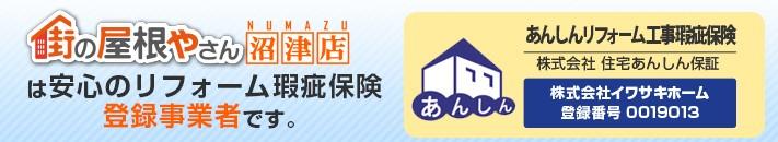 街の屋根やさん沼津店は安心の瑕疵保険登録事業者です