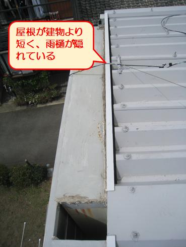 三島市雨漏り補修