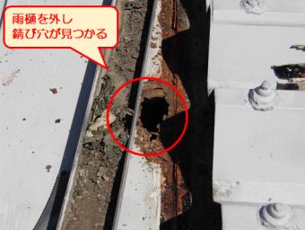 三島市雨漏り錆び穴