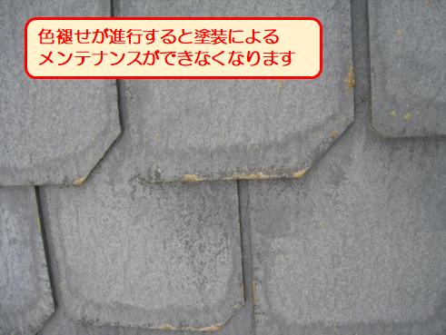 三島コロニアル屋根塗膜劣化