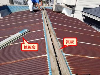 沼津台風トタン屋根