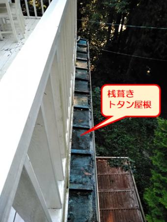 伊豆の国別荘雨漏り