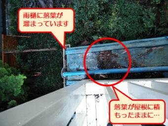 伊豆の国別荘雨漏り屋根