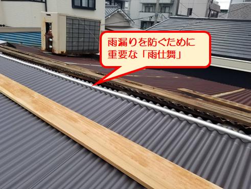 沼津台風トタン屋根貫板