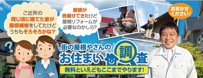 屋根の無料点検は街の屋根やさん沼津店へ