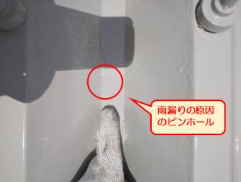 三島市アパート雨漏り