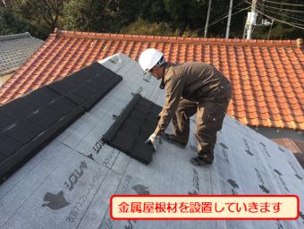 沼津瓦屋根葺き替えセネター
