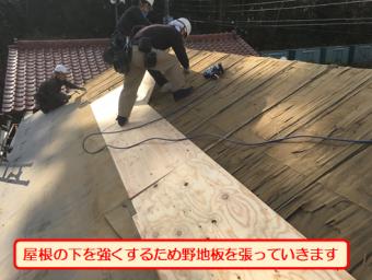 沼津瓦屋根葺き替え野地板