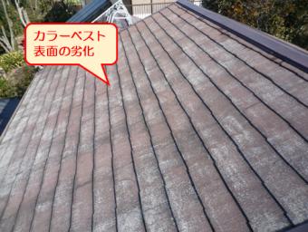 裾野屋根劣化塗装前