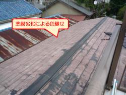 三島カラーベスト劣化