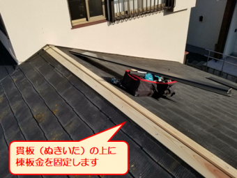 伊豆の国台風板金貫板