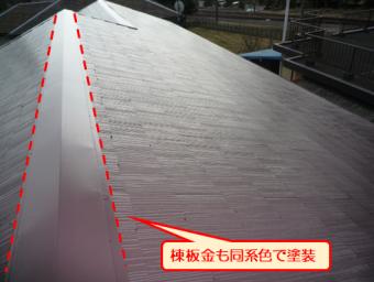裾野屋根塗装上塗り