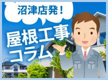 沼津市、伊豆市、富士市、伊豆の国市やその周辺エリアの屋根工事コラム